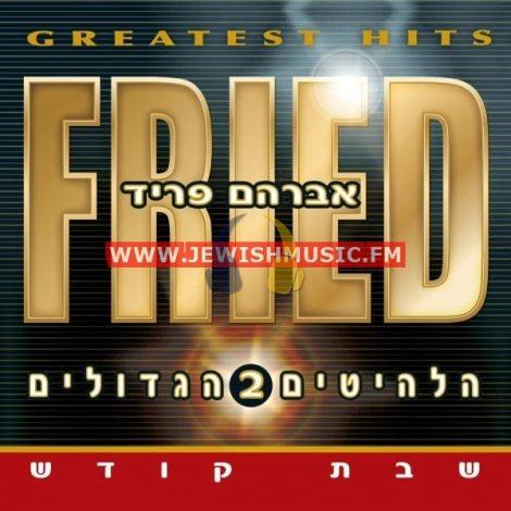 Greatest Hits 2 – Shabbos Kodesh