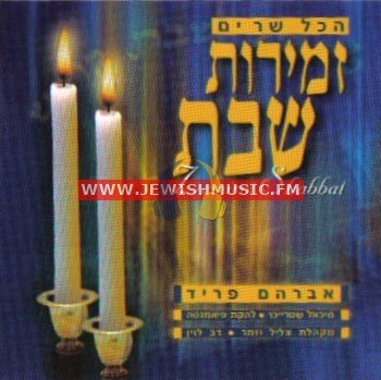 Hakol Sharim Zemirot Shabbat