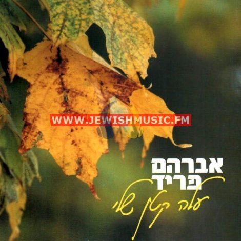 Aleh Katan Sheli (Single)