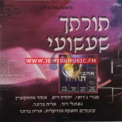 Soiroscho Sha'ashuay – Ahavas Torah
