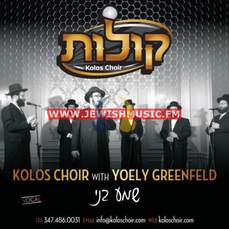 Shma Bni Feat The Kolos Choir
