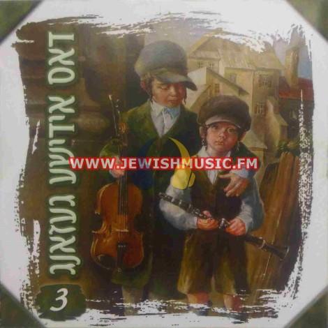 Dus Yiddishe Gezang 1 CD3