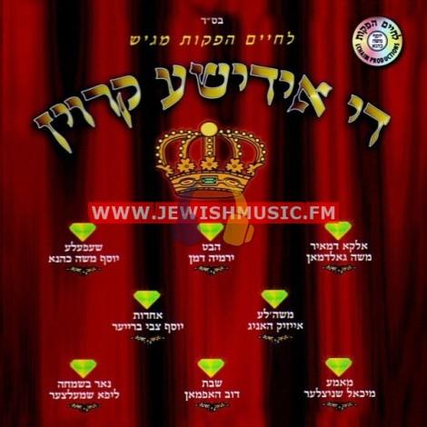 Di Yiddishe Kroin