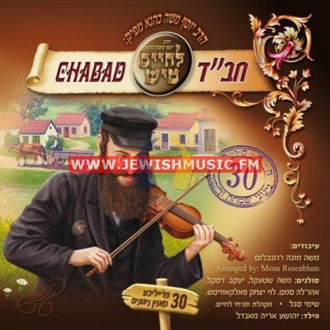Chabad Tish 1