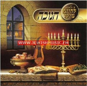 Chanukah Tish