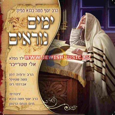 Yomim Noraim Tish 1