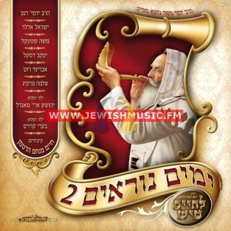 Yomim Noraim Tish 2