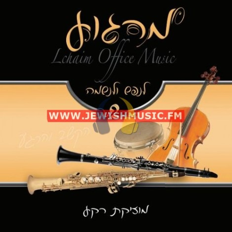 L'Chayim Office Music 2
