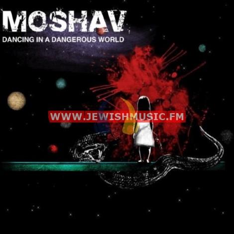 לרקוד בעולם מסוכן