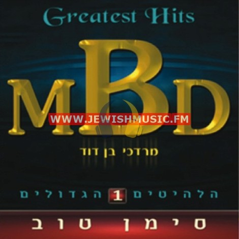 Greatest Hits 1 – Siman Tov