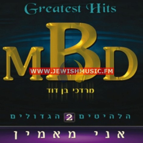 Greatest Hits 2 – Ani Ma'amin