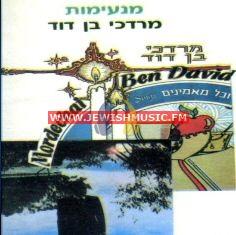 נעימות מרדכי בן דוד