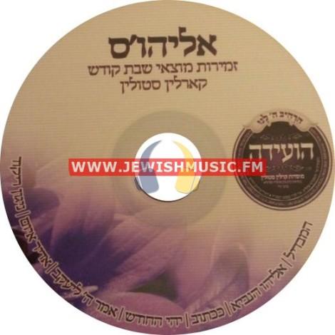 Eliyahus – Zemirois Motzash