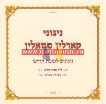 Niggunim L'Shabbat Kodesh