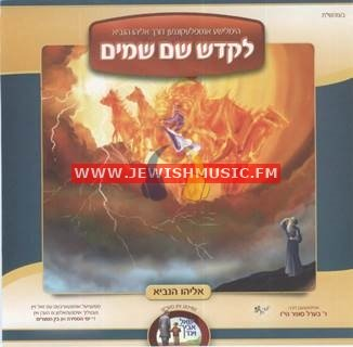 L'kadeish Shem Shumayim – Eliyahu Hanavi