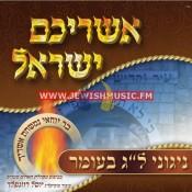 Ashreichem Yisrael