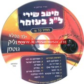 Songs For Lag BaOmer