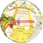 Nigunim Muvcharim L'chag HaShavuos