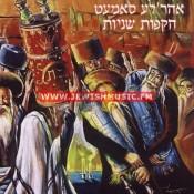 Hakafot Mishk'nos HaTorah 5769