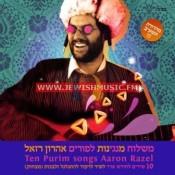 Mishloach Manginot L'Purim