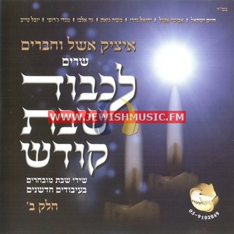 Sharim Lichvod Shabbat 2