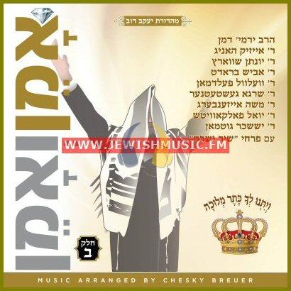 Umein Vumein – Yiddish 2