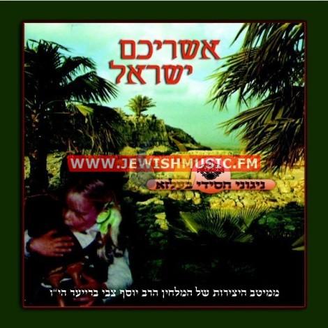 Ashrichem Yisroel