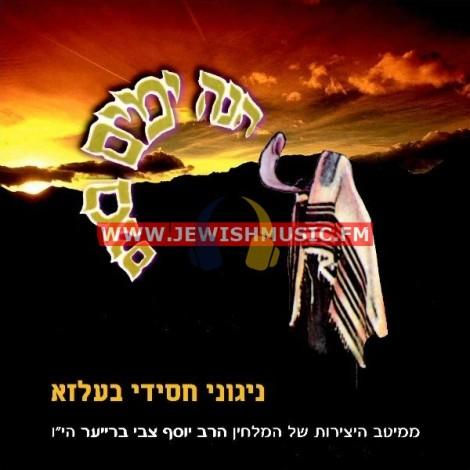 Hinei Yomim Boim