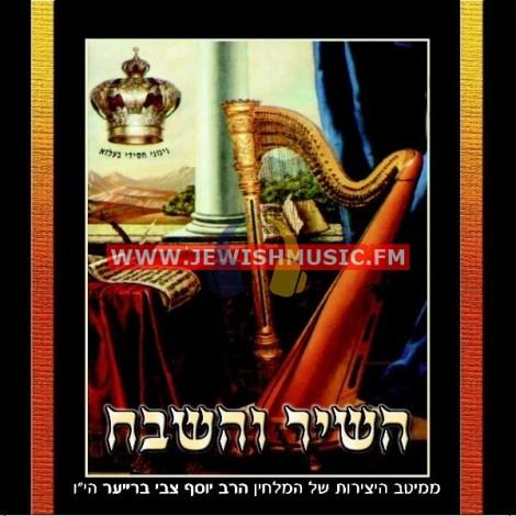 Hashir Vehashevach