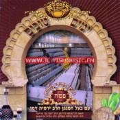 Yomim Tovim In Belz 1 – Pesach
