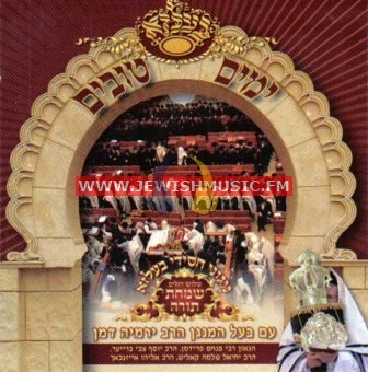 Yomim Tovim In Belz 4 – Simchat Torah