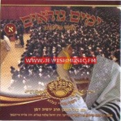 Yomim Noraim In Belz 1 – Selichot