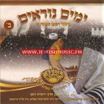 Yomim Noraim In Belz 2 – Rosh Hashanah 1