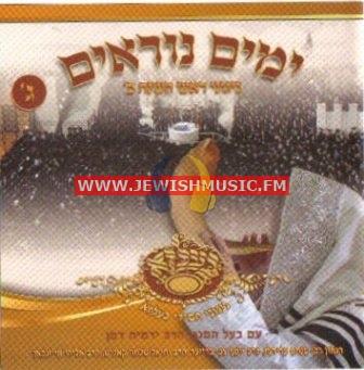 Yomim Noraim In Belz 3 – Rosh Hashanah 2