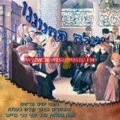 Yaleh Tachnineini