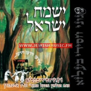 Yismach Yisroel 1