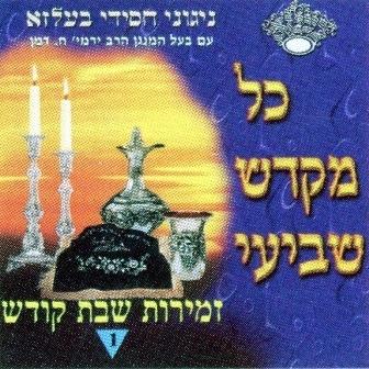 Kol Mekadesh Shevii