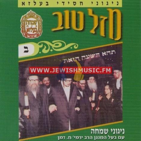 Mazel Tov 2