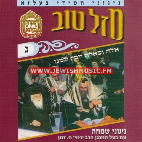 Mazel Tov 3
