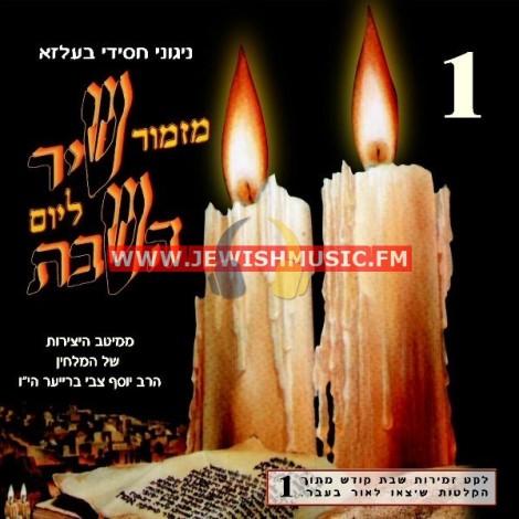 Mizmor Shir L'Yom Hashabbat CD1