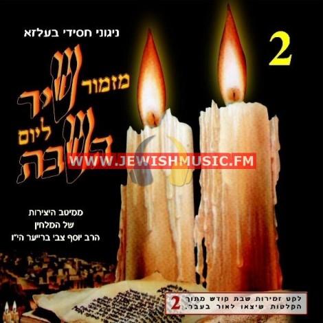 Mizmor Shir L'Yom Hashabbat CD2