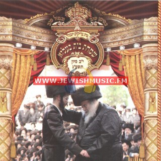 Simchas Beis Belz 5773