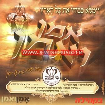 Umein Vumein – Hebrew