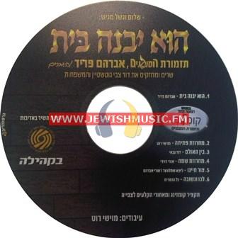 Hu Yivneh Bayis