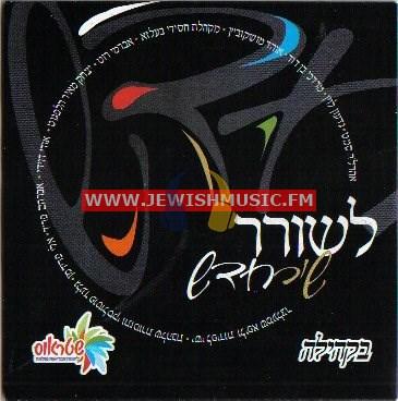 L'shorer Shir Chadash 1