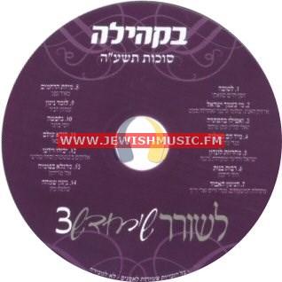 L'shorer Shir Chadash 3