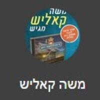 Moshe Kalish