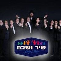 Shir V'shevach Boys Choir