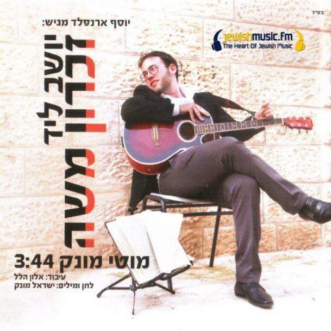 Yoshev L'yad Zichron Moshe
