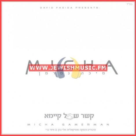 Kesher Shel Kayamah